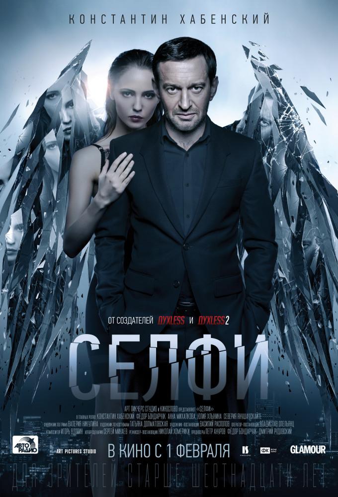 Селфи - фильм с Хабенским (2018). Отзывы и трейлер