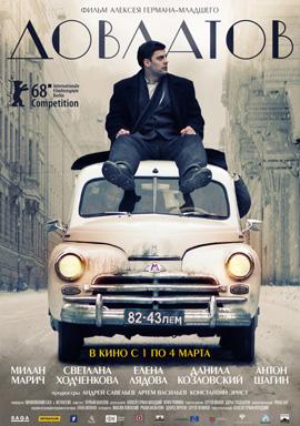 Фильм Довлатов (2018). Отзывы