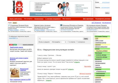 03.ru - Медицинские консультации онлайн