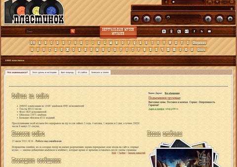 Виртуальный музей музыки
