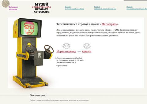 15kop.ru - Музей советских игровых автоматов
