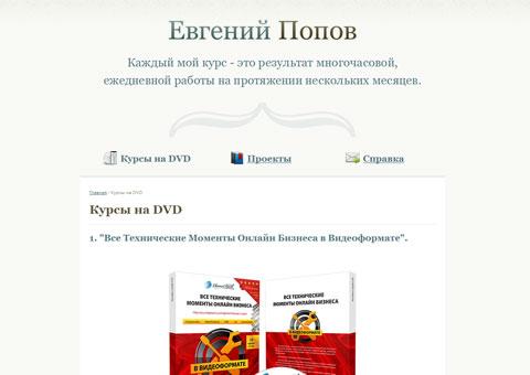 1popov.ru - выгодная партнерская программа