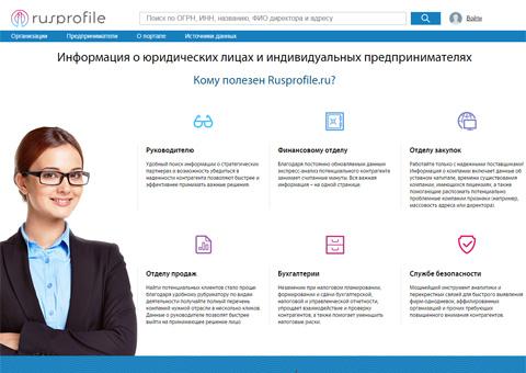RusProfile – база данных по ИП и юрлицам