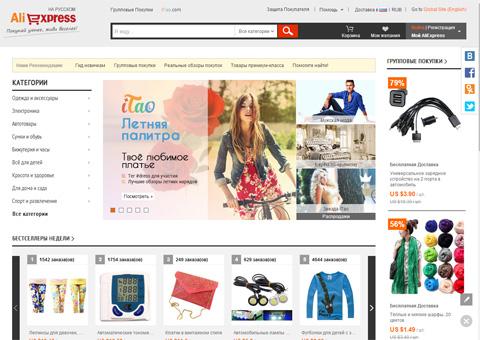 Интернет-магазин Алиэкспресс на русском