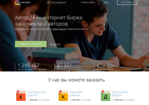 Автор24 - интернет-биржа заказчиков и авторов