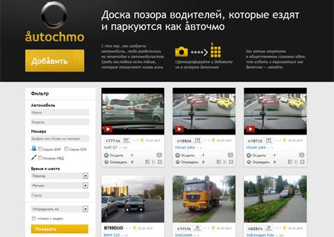 АвтоЧмо - рейтинг нарушителей дорожного движения