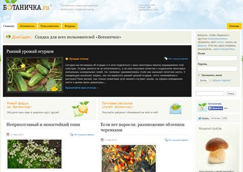 Сообщество для садоводов и огородников