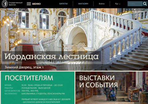 Музей Эрмитаж – официальный сайт Эрмитажа