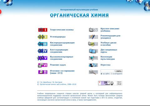 Сайт учебник об органической химии для школьников