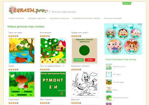 Обучающие детские игры онлайн
