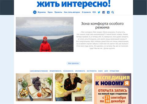 Онлайн журнал - «Жить интересно!»