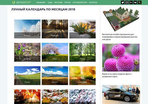 Календари огородников на ДачеДекор