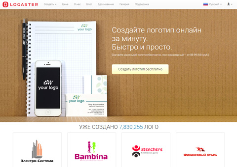 Онлайн программа для создания логотипа