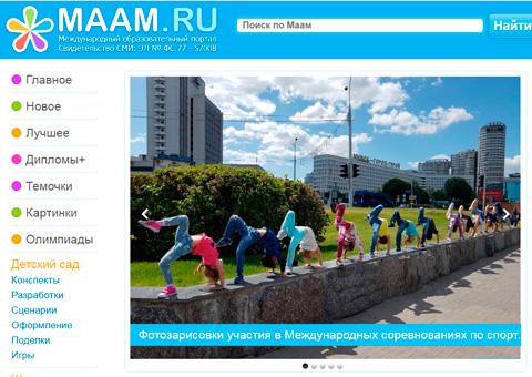 Международный образовательный портал Maam ru