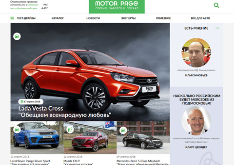 Motor Page – крупный автомобильный портал с многолетней историей