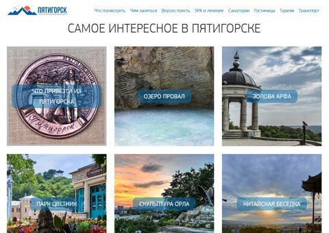 Официальный туристический портал Пятигорска