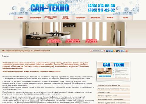 Компания по ремонту и строительству «Сан-Техно»