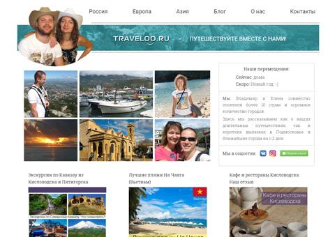 Сайт о бюджетных путешествиях по миру