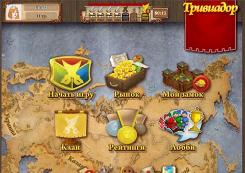 Интеллектуальная онлайн игра Тривиадор