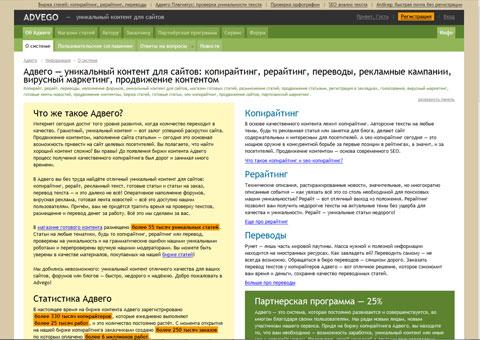 advego.ru - Биржа качественного контента