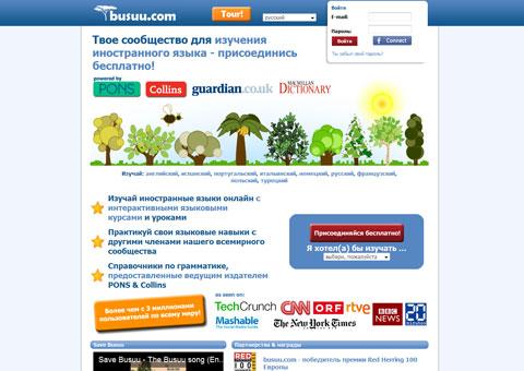 busuu.com - Сообщество для изучение иностранных языков
