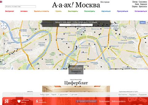 a-a-ah.ru - Туристический навигатор