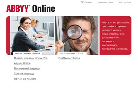 abbyyonline.com - ABBYY онлайн-сервис