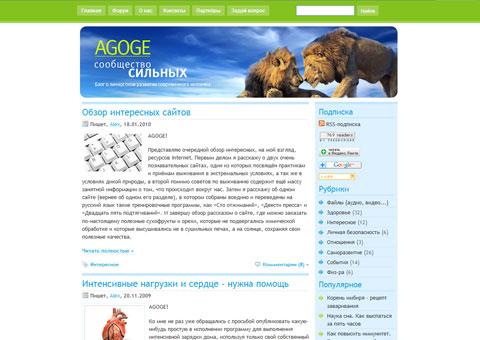 """agoge.ru - """"Сообщество сильных"""""""