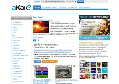 akak.ru - Обмен мнениями