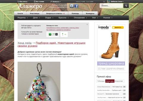 alimero.ru - Только для женщин