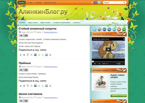 Алинкин блог - сайт со сказками