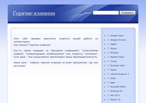 allhotkeys.ru - Горячие клавиши