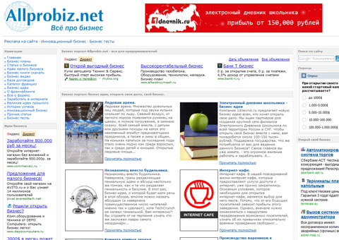 allprobiz.net - Все про бизнес
