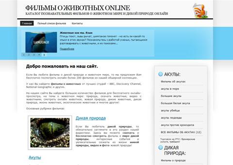 animalstv.ru - Фильмы о животных online