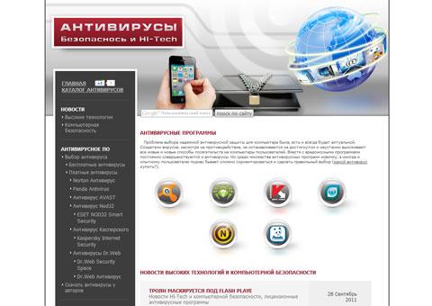 antivirusecur.ru - Каталог антивирусных программ