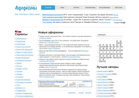 aphorism.ru - Афоризмы
