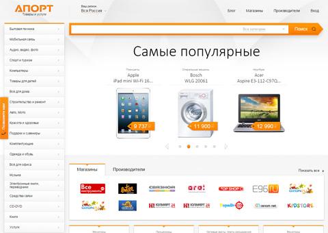 Aport.ru - поисковая система цен по всей России