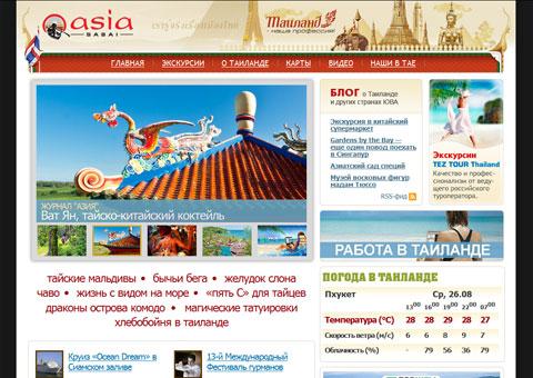 asiasabai.ru - Все о Таиланде