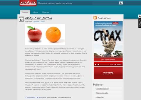 """askalex.ru - Блог """"Как стать лидером и добиться успеха"""""""