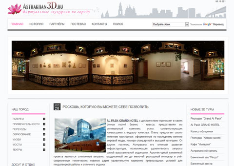 astrakhan3d.ru - Виртуальные экскурсии по городу Астрахань