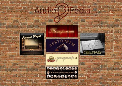 audiopedia.su - Аудио портал