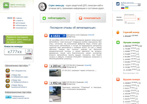 auto-imho.ru - Будь вежлив за рулем!