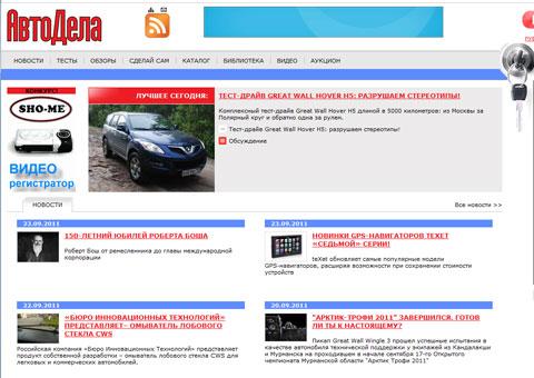 autodela.ru - Портал Автодела