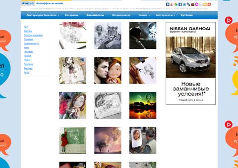 avazun.ru - Фотоэффекты онлайн