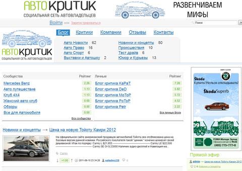 avtocritic.ru - Социальная сеть автолюбителей