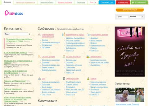 babyblog.ru - Сайт для мам и будущих мам