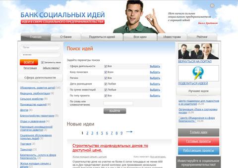 bank.nb-forum.ru - Банк социальных идей