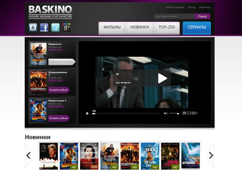 Фильмы онлайн высокого качества - Баскино