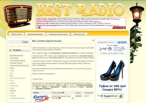 best-radio.com.ua - Каталог лучшего Интернет радио