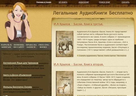 bibe.ru - Аудиокниги